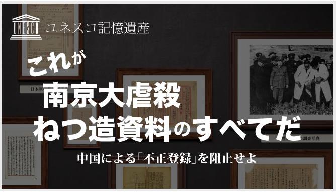 ■新たに判明した「南京大虐殺」資料に対する反論書