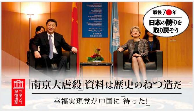 「南京大虐殺」資料に対する反論書(4月8日、パリのユネスコ本部に提出)