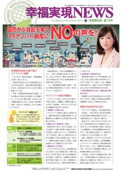 「幸福実現NEWS」党員版2015年9月号第72号-001