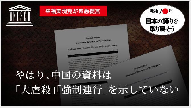 中国が新たに提出した「従軍慰安婦」「南京大虐殺」の申請書に対する反論書(9月15日、パリのユネスコ本部に提出)