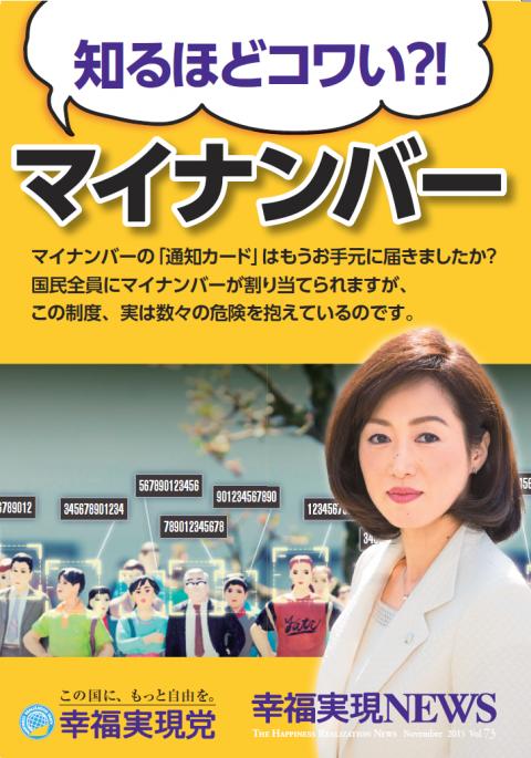 「幸福実現NEWS」レギュラー版2015年11月号第73号