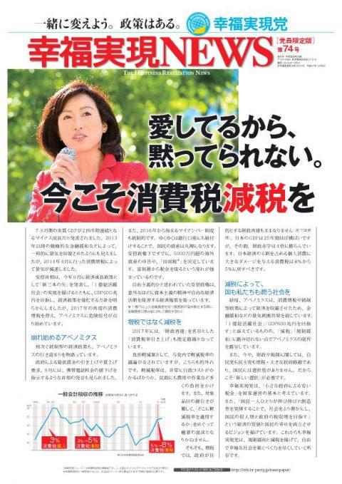 幸福実現NEWS 党員版2015年11月号74号-001
