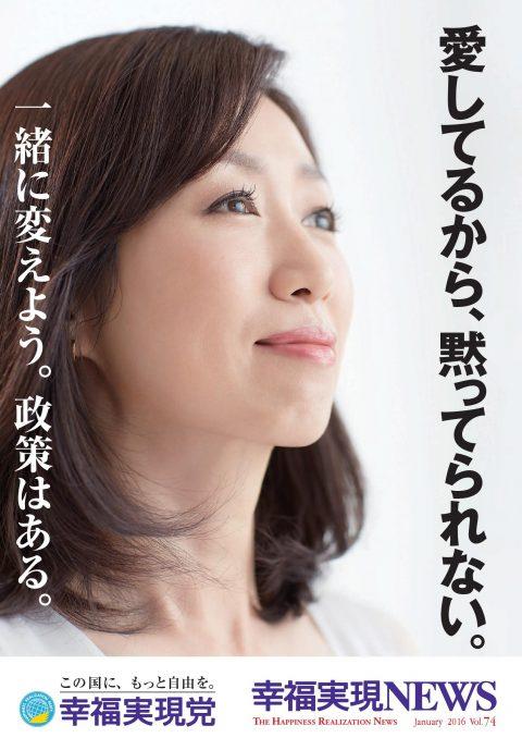 「幸福実現NEWS」レギュラー版2015年11月号第74号