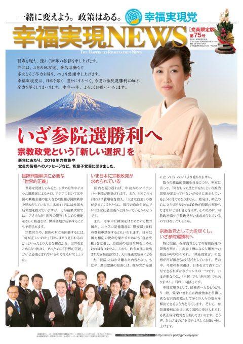 「幸福実現NEWS」党員版2016年1月号第75号