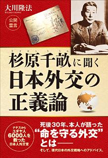 杉原千畝に聞く 日本外交の正義論