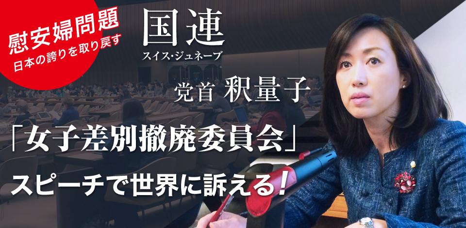 党首慰安婦問題国連スピーチ