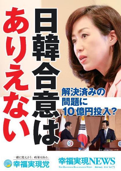 「幸福実現NEWS」レギュラー版2016年2月号第75号WEB版