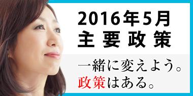 2016年5月主要政策