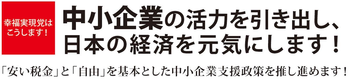中小企業の活力を引き出し、日本の経済を元気にします!