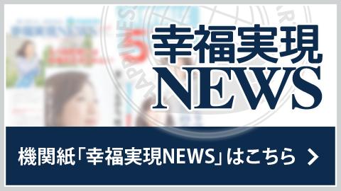機関紙「幸福実現NEWS」