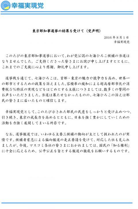 160801 党声明(都知事結果)