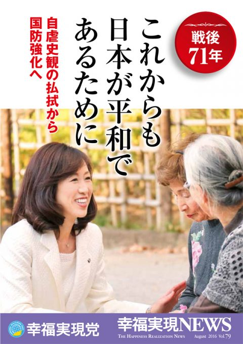 「幸福実現NEWS」レギュラー版2016年8月号第79号-2