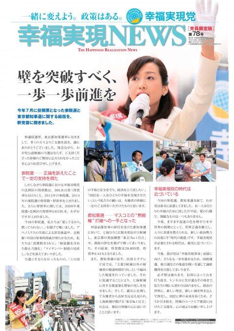 WEB版「幸福実現NEWS」党員版2016年8月号第78号(サムネイル)