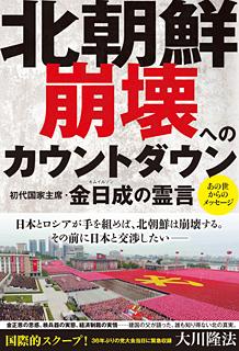 北朝鮮 崩壊へのカウントダウン 初代国家主席・金日成の霊言