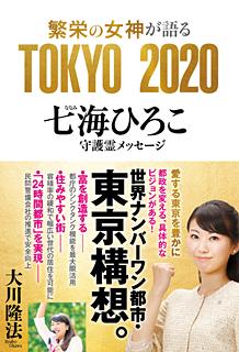 繁栄の女神が語る TOKYO 2020