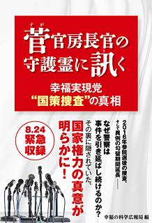 """菅官房長官の守護霊に訊く 幸福実現党""""国策捜査""""の真相"""