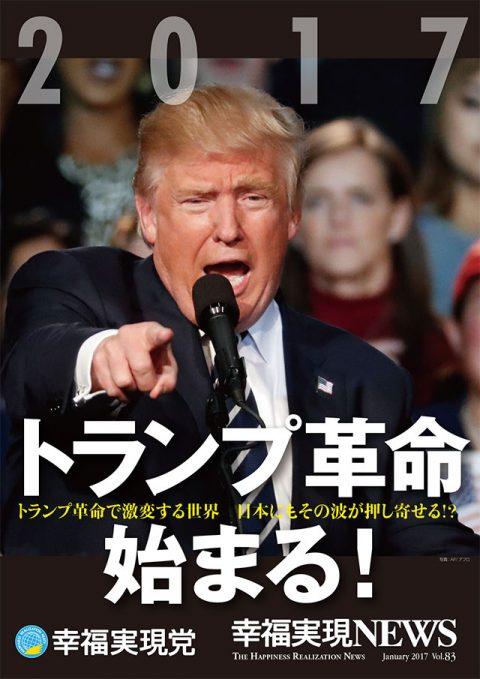 「幸福実現NEWS」レギュラー版2017年1月号第83号