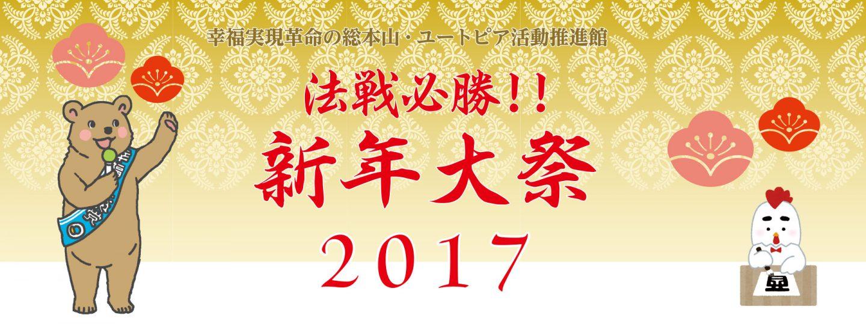 法戦必勝!! 新年大祭のお知らせ - 幸福実現革命の総本山・ユートピア活動推進館