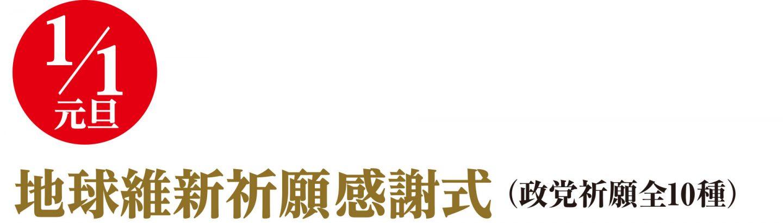 1/1 元旦 地球維新祈願感謝式(政党祈願全10種)