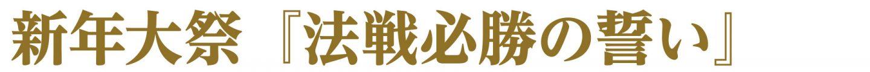 新年大祭『法戦必勝の誓い』