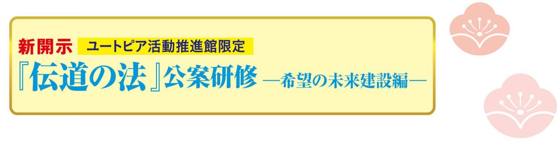 新開示 ユートピア活動推進館限定 『伝道の法』公案研修 ─希望の未来建設編─