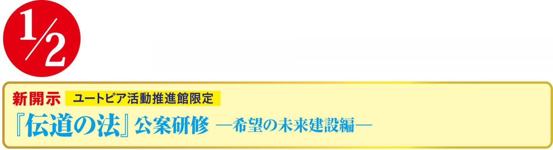 1/2 新開示(ユートピア活動推進館限定) 『伝道の法』公案研修 ─希望の未来建設編─