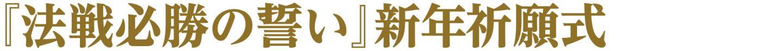 『法戦必勝の誓い』新年祈願式