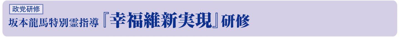 政党研修 坂本龍馬特別霊指導『幸福維新実現』研修