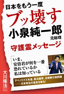 日本をもう一度ブッ壊す 小泉純一郎元総理守護霊メッセージ