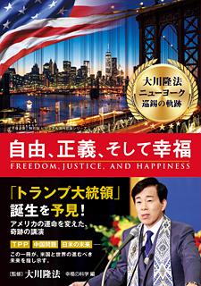 大川隆法 ニューヨーク 巡錫の軌跡 自由、正義、そして幸福