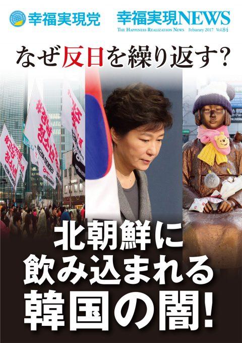 「幸福実現NEWS」レギュラー版2017年2月号第84号-1