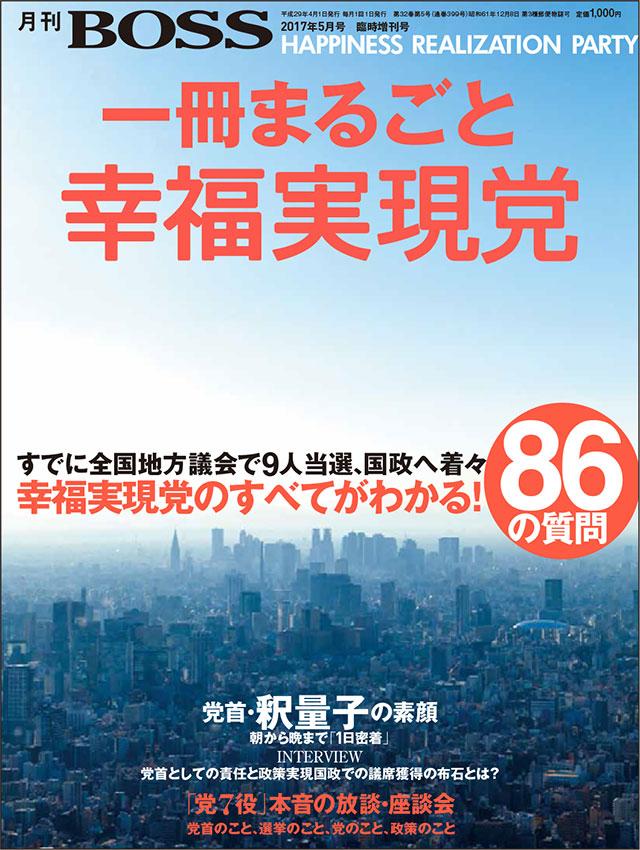 BOSS増刊号「一冊まるごと幸福実現党」