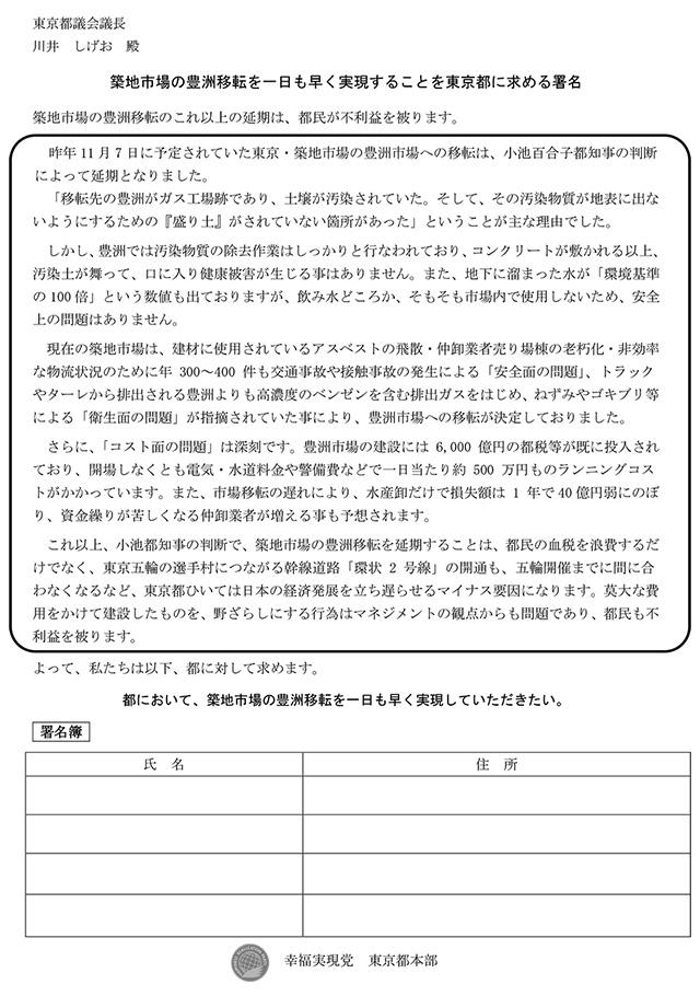 「築地市場の豊洲移転を一日も早く実現することを東京都に求める署名」署名用紙