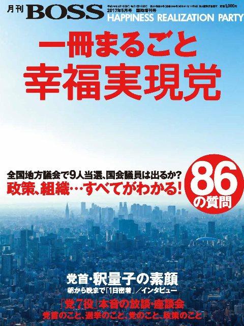 一冊まるごと幸福実現党2017年05月号臨時増刊号