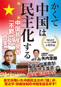 「かくて中国は民主化する-中国共産党の不都合な真実」