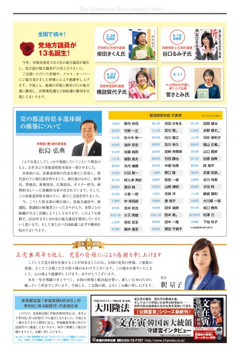 「幸福実現NEWS」党員版2017年5月号第82号入稿用_tnb-1