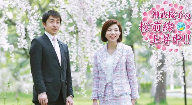 青森 「神武桜子の桜前線上昇中」Vol.7