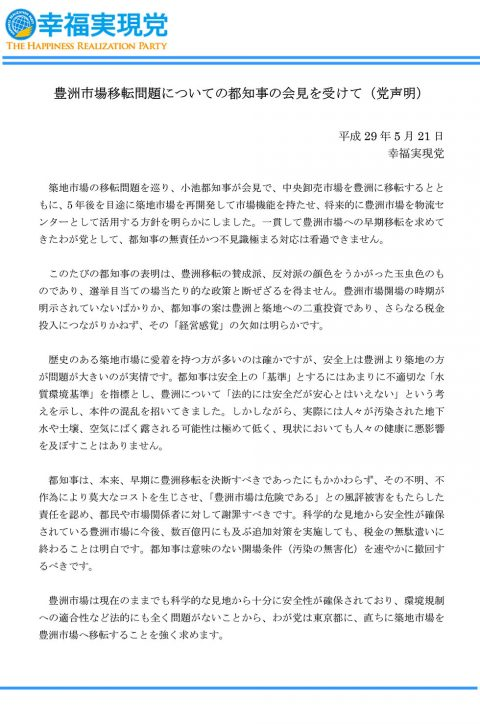 豊洲市場移転問題についての都知事の会見を受けて(党声明)(第2版)