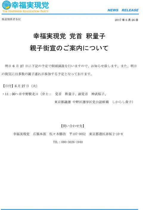 6.26マスコミリリース「党首街宣のお知らせ」版