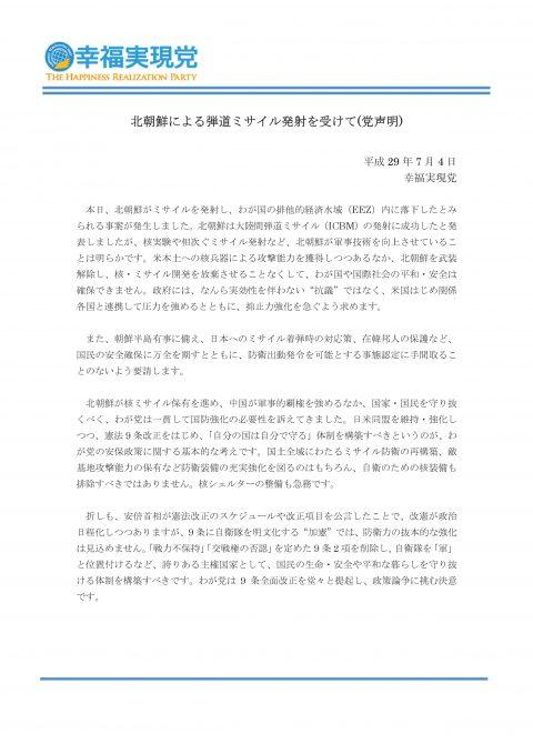 0704北朝鮮による弾道ミサイル発射を受けて(党声明)(第2版)-001