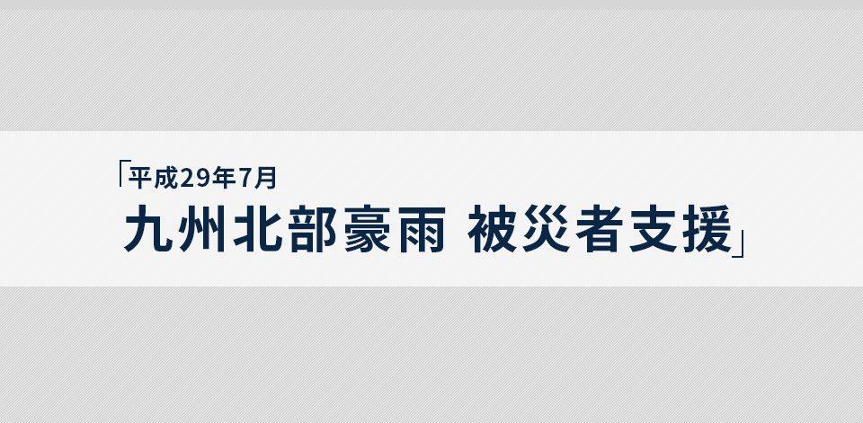 平成29年-九州北部豪雨における被災者支援募金_バナー2