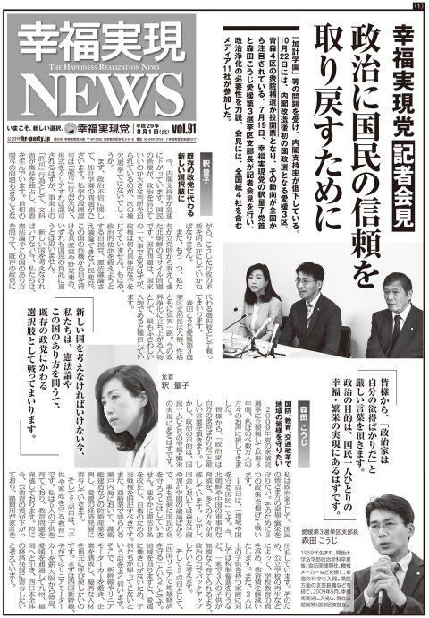 01:幸福実現NEWS-91号91-14-1