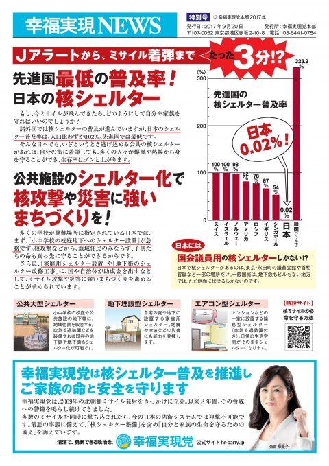 02:幸福実現NEWS【特別号 核シェルター】両面印刷 (1)