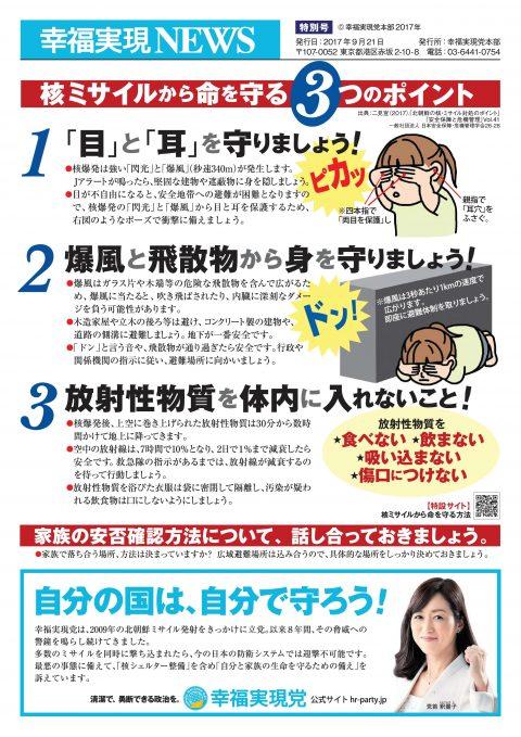 02:幸福実現NEWS【北朝鮮の核ミサイルが】両面印刷