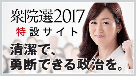 bnr-shuin2017_02