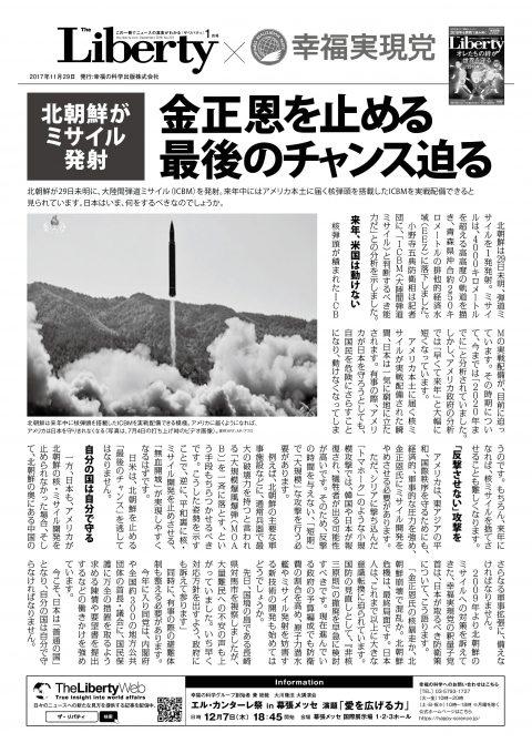 【号外】20171129北朝鮮ミサイル04