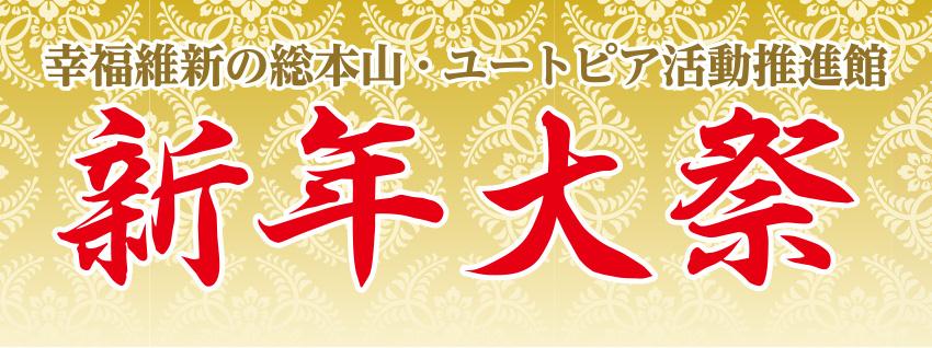 新年大祭のご案内
