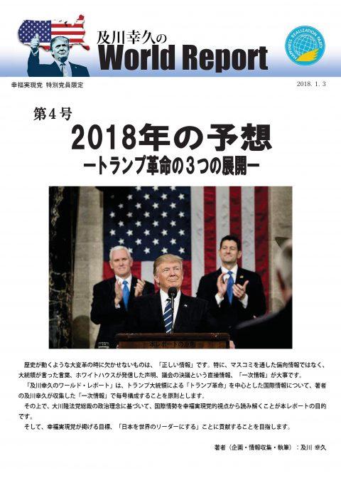 【第4版】「及川幸久のWORLD REPORT」