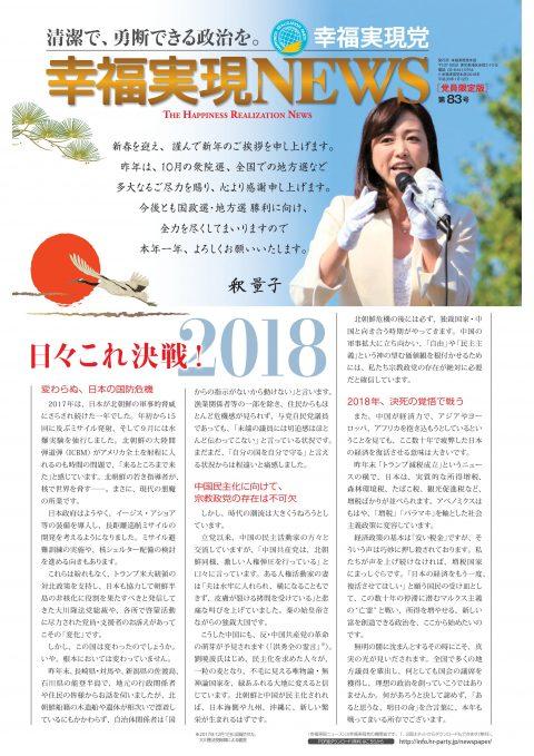 幸福実現NEWS-web