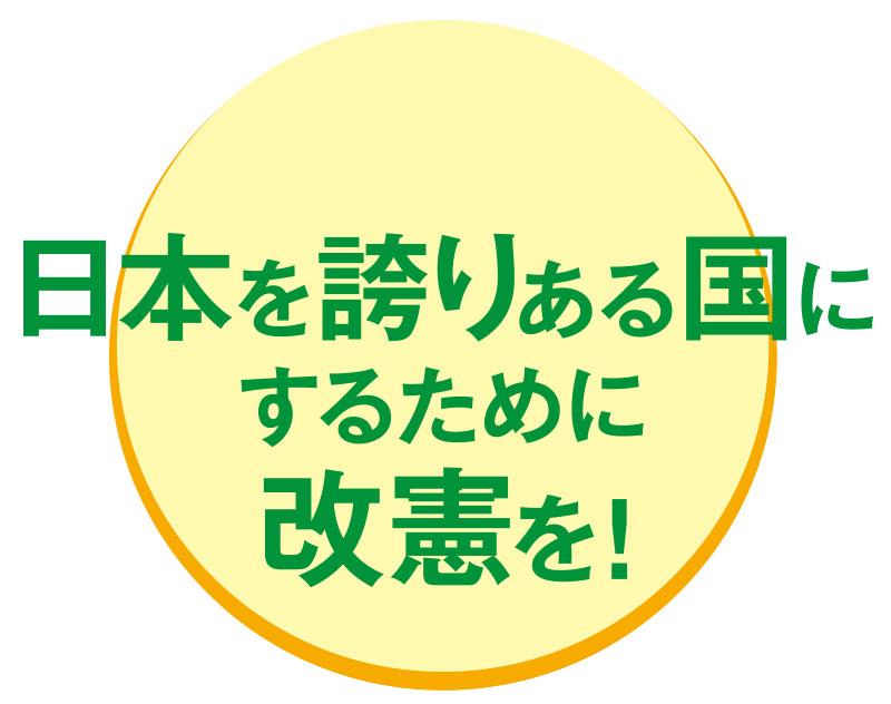日本を誇りある国にするために改憲を!